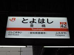 7:43 @豊橋駅(愛知県豊橋市)  浜松から約35分、豊橋駅に到着しました。  今日は天気も良くはなく凄い寒かったです・・・