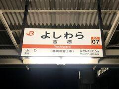 2021.3.7(日) @吉原駅 (静岡県富士市)  おはようございます。時刻は朝5:00です。  18きっぷ旅の朝は早いということで、始発列車で移動開始です。 今日は朝5時から夜10時までひたすら電車に乗り続けます(汗)