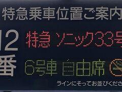 空港から博多駅までは、地下鉄で6分。とぼとぼ歩き状態の私ですから、40分あれば乗れるかな?と逆算し、ネットで取ります。エスカレーターはあるけど、エレベーターも多分あるでしょう。  ソニック33号 14:57発に乗れば15:39小倉着だから、これにします。