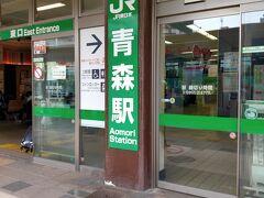 青森駅に着きましたよ。