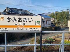 では、御殿場線の旅を開始しましょう。 上大井駅は「西大井」と似てるからという理由でただ取り上げただけです(笑)