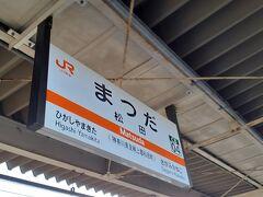 で、小田急線との乗換駅である松田駅に到着です。
