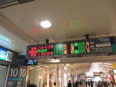 出発は品川駅。仙台に行くには新幹線が定番でしたが、今回はここから。乗るのはひたち13号です。