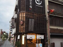その和田金の並びにあった、松阪老舗の蜂蜜屋「松治郎の舗」にて土産物探しがてら休憩。老舗ですがこの店舗自体は平成元年にオープンしたらしいです。
