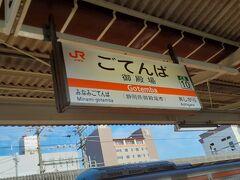 で、御殿場線の中心駅である御殿場駅に到着。