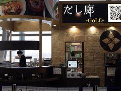 制限エリアにはだし廊が出店していました。  仙台では有名店。