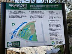 朝食後  ホテルを出て左に想影橋まで歩きました  途中に宇奈月公園があったので  帰りに立ち寄りました