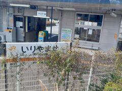 途中の入山瀬駅の駅名標... そこに置いて誰が見えるん? 入山瀬駅 941人(2018年)