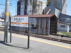 東花輪駅に到着です。 ?? これ奥多摩と似てね?