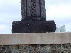 西郷南洲翁上陸記念碑