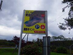 青函トンネル出口記念撮影台