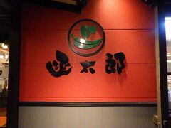 グルメ回転寿司 函太郎 宇賀浦本店
