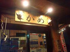 二日目の夕食も、やっぱり奄美大島料理 「かめ」という居酒屋へ 口コミでは高評価のお店 たしかに地元のお客さんもたくさん  偶然ですが 亀に出逢えた日に、「かめ」で奄美大島料理です。