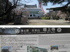 芝公園を歩いていきましょう。 増上寺 の、三解脱門から本堂を見たら・・工事中でした。 「本堂屋根瓦総葺き替え工事」