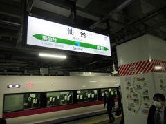品川を出て約5時間、仙台駅に到着しました。 久々の電車での長旅、お尻が痛くなりました。