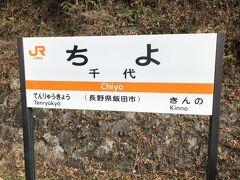 """飯田をでると秘境駅ランキング20位、飯田市の「千代駅」に停車しました。駅名板を触ると縁起が良くなるという噂があるらしく、みんなベタベタ触っていました。今のご時世的にどうなのだろうか… あたり一面、本当に何もない駅です。ここから先の駅は地元の方々やゆるキャラは当然いない、周りに何もない""""ガチ""""秘境駅です。"""