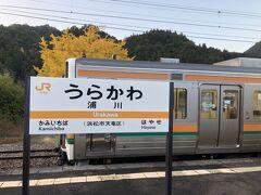 小和田を出ると秘境駅は終了、1時間くらい列車は走り、浦川駅に営業停車。黄色いイチョウの葉がきれいでした。ここを出ると終点の豊橋まで止まらずに行きます。