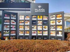 でも食欲はあるので 夕食場所探していたら またプレナに見つけました
