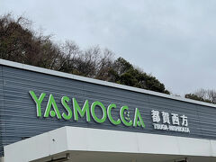 (YASMOCCA)でトイレ休憩、休もっかという意味ですね(^^♪ ここはコンパクトなパーキングエリアでした~
