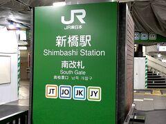 光宗薫さんの個展『メロンタ・タウタ 』が催されている銀座八丁目のヴァニラ画廊に向かうため、JR新橋駅で下車しました。