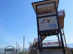 ★11:40 松本行きバス唯一の休憩箇所、双葉SAに到着。