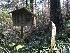 石畳に入ってすぐ、大澤坂の石畳の標識。