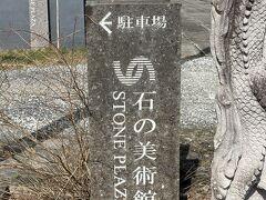 本日最後の観光へ、石の美術館。 隈研吾さんが設計をされた石の美術館。 もみじ谷から高速を利用して向かったのですが道を間違えてまさかの福島までドライブする羽目に(笑)白河インターで降りて一般道を使い向かいました。 福島までマイカーで行けることが分かりました(^^;(長距離ドライブが苦手なので・・・)
