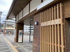 昨日はよく見ませんでしたが、駅の作りもオシャレです。