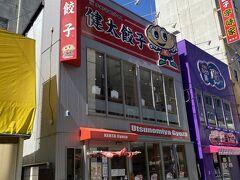 この日は天気が良かったので駅の外のこちらの健太餃子で食べることにしました。