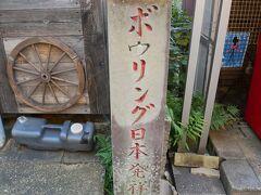 こちらはボウリング日本発祥の地の地碑。 ボウリング日本発祥の地碑はこの近くにもう1つあるらしい。 なんか長崎は「〇〇発祥の地」が多い。 かつてはただ1つ外国に開かれた場所だったからかな。