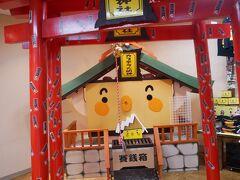 お土産屋さんの中に神社があるの?と思いながらも入ってみたら…あった(笑)。 あ、なるほど。 こういうのね。 本殿はカステラになってる(笑)。