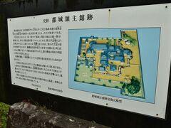 都城領主館 都之城が一国一城令で廃城となった後、島津氏は館を新たに築いて明治まで一帯を統治。