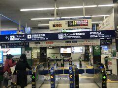 浜松町駅で東京モノレールへ乗り換える。