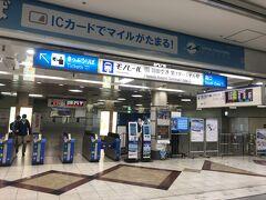 羽田空港第一ターミナル駅下車。