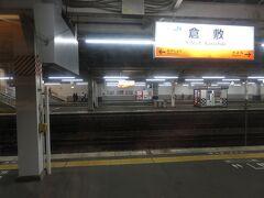 22:13 倉敷駅 倉敷で下車する人も数人いました