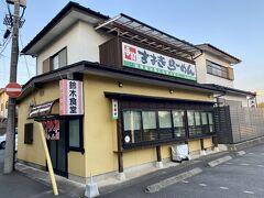 東北本線 白河駅より徒歩15分ほどにある白河ラーメンのお店『鈴木食堂』です。