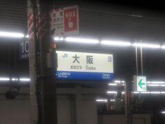 0:33 大阪駅