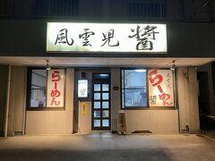 記憶は定かではないが5~10年前に出張の時、よく食べた『風雲児 醤』にやってきました。 東北新幹線 新白河駅より徒歩3分ほど。 久しぶり~っ