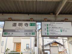 今回の古墳巡りは道明寺駅から出発です