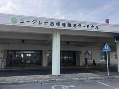 離島ターミナルには10時半過ぎに到着。