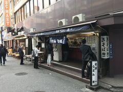 遅いモーニングを てか、久しぶりに食べたかった立ち食いの鈴一 横浜の立ち食いの名店