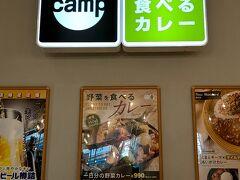 『ニュー新橋ビル 』1階にある『野菜を食べるカレーcamp 新橋店 』に入りました。