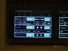 大宮から「上越新幹線」で出発。  JR東日本のエキネットで予約のため50%引き。  大宮-越後湯沢は2人で6040円、帰りも6040円です。  行きはMAX2階建て新幹線(もうすぐ引退と言われつつまだ走行しています)