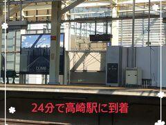 あっと言う間に「高崎駅」です。