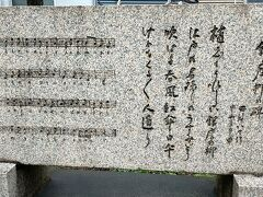 『銀座の柳二世 』と一緒にこちらの『銀座柳の碑 』も観ることができます。  銀座の風景の一つである柳並木を歌った、西条八十作詞・中山晋平作曲の「銀座の柳」の楽譜が刻まれている歌碑です。