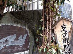ヴァニラ画廊のオープンは12時でした。  オープンと共に入ったのは私を含めて3人で12時半過ぎまでいましたが、入って来た人はいなかったため、三密にはなりませんでした。  ヴァニラ画廊を出て、また、御門通りをJR新橋駅へと向かいました。  途中、芝口御門跡を観ることができました。 1710年、六代将軍徳川家宣の時代に朝鮮通信使の来朝に備えて、日本国の威光を示すためにこちらに御門が建設されたそうです。