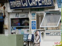 突き当たりが横浜港、象の鼻パークと大桟橋 海岸通り界隈はちょっと異国情緒な店が並ぶ 古き良き時代のアメリカの雰囲気漂う名店CJカフェ