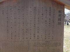 枇杷殿跡。