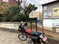 此辺大磯宿史跡、南組問屋場です。  赤色のバイクはマイバイク様です(笑)