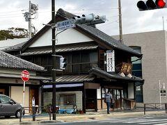 明治24年創業の「新枡」です。  西行饅頭が有名です。  裏側は愛宕神社への参道です。